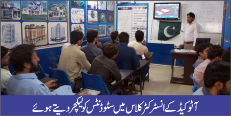 Auto Cad Course in Rawalpindi| AGT Institute Rawal