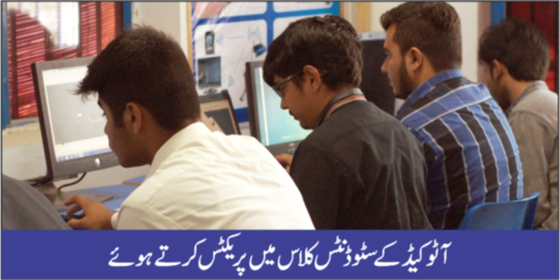 Auto Cad Course Students during class