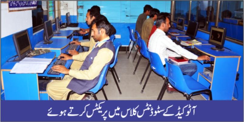 Auto Cad Course Practical Lab
