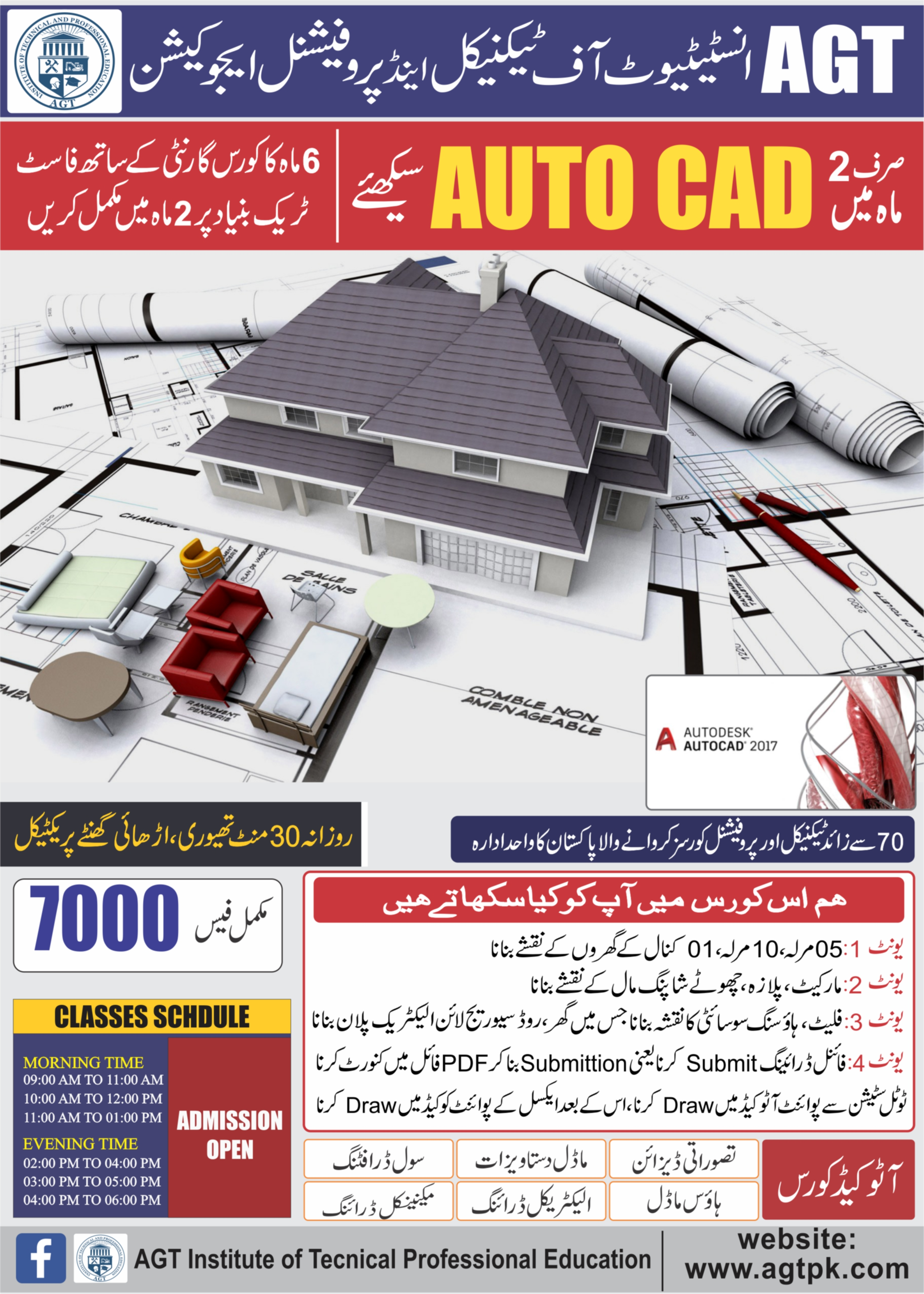 AGT | Autocad Civil & 2D&3D Course ::