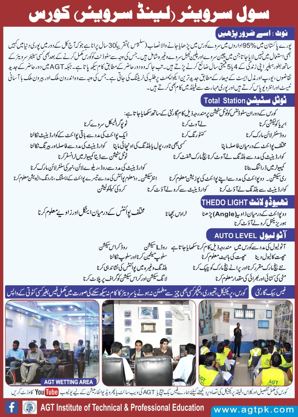 Civil Surveyor Course In Rawalpindi