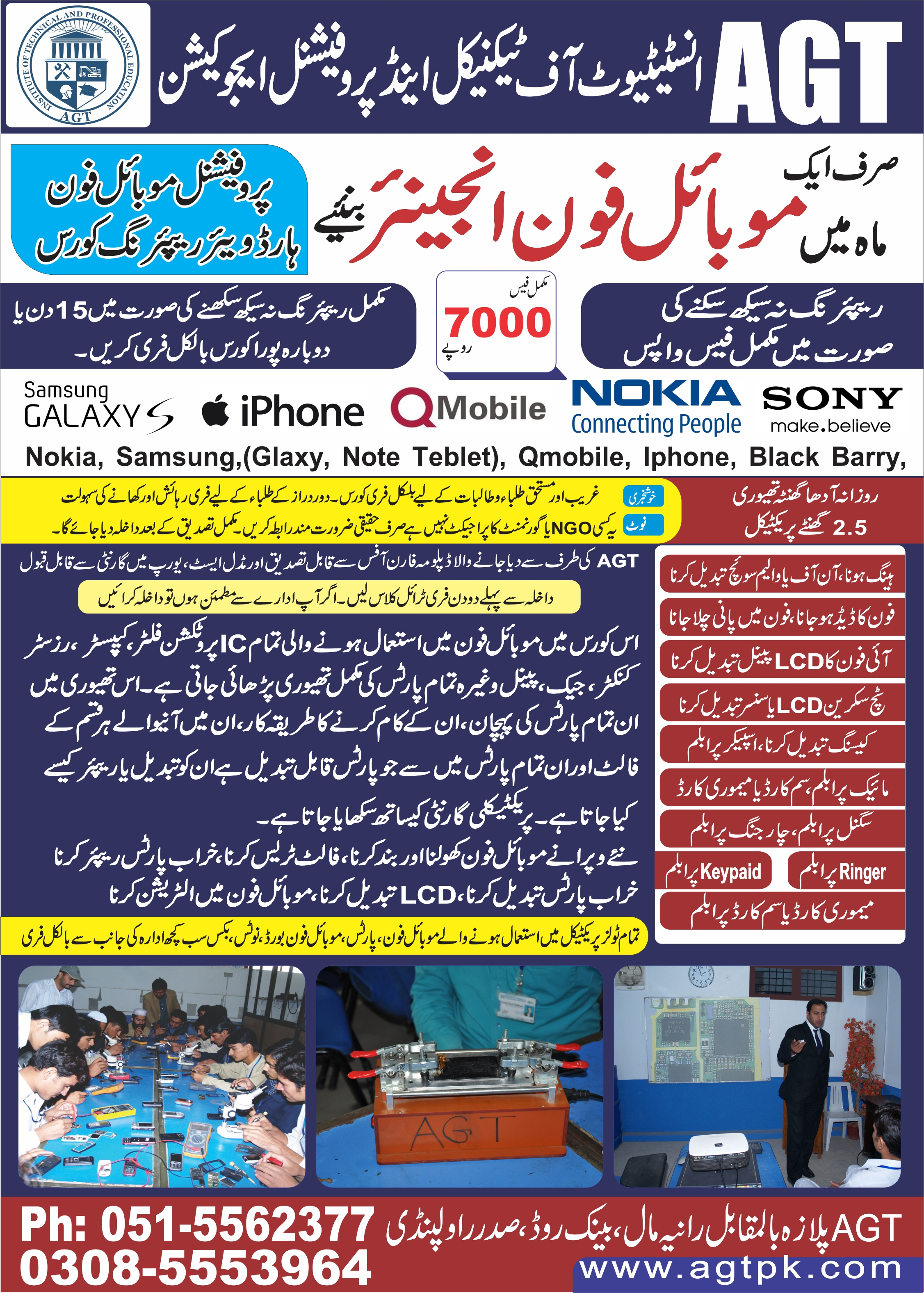 Mobile Repairing Book In Urdu