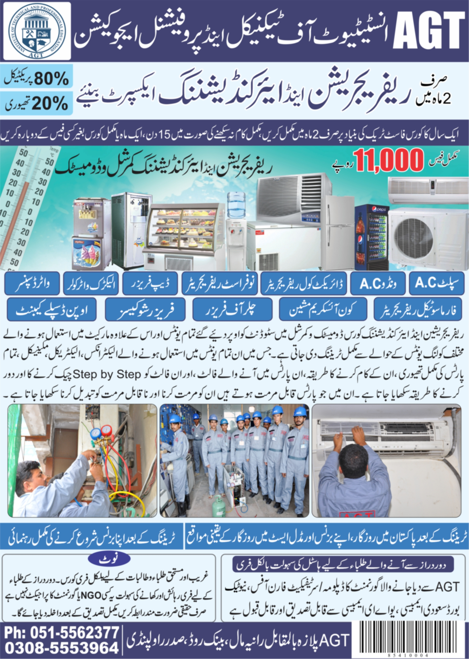 AGT | Refrigeration and Air Conditioning Course (Domestic) ::